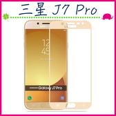 三星 Galaxy J7 Pro 5.5吋 滿版9H鋼化玻璃膜 螢幕保護貼 全屏鋼化膜 全覆蓋保護貼 防爆 (正面)
