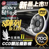 【台灣安防家】士林電機 SONY EFFIO-E 700TVL 960H 8Φ24IR LED 紅外線防水攝影機