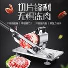 老本行羊肉切片機家用手動刨肉機羊肉切捲肥牛捲商用小型切肉機