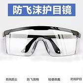 護目鏡防霧防唾沫防飛沫飛濺防塵專用防護眼鏡男女可戴眼鏡發 BASIC HOME 智慧e家 新品