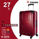 CROWN 皇冠 行李箱 皇室紅 27吋 皇冠製造 十字鋁框拉桿箱 C-F2501 MyBag得意時袋