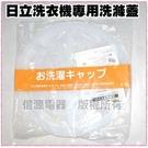 """【信源】全新""""【日立滾筒洗衣機專用洗滌蓋】《MOF102/MO-F102》線上刷卡~免運費~"""