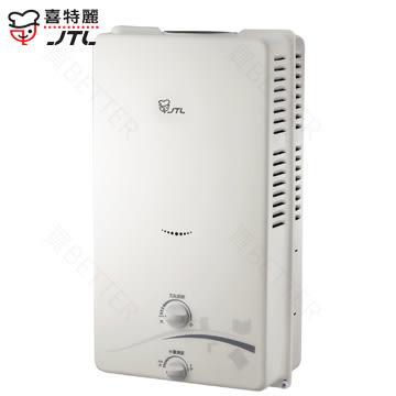 【買BETTER】喜特麗熱水器/屋外熱水器 JT-H1211屋外RF式熱水器(12L/天然瓦斯)★送6期零利率