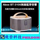 快譯通 ABEE BT3100  BT-3100 無線藍芽音響 16W Hi-Fi立體聲雙聲道喇叭 2000mAh 輕鬆配對連線 一機多用