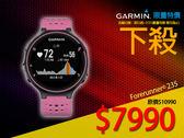 【時間道】GARMIN Forerunner 235-預購- 贈鋼化防爆膜 GPS腕式心率跑錶(魅力粉)免運費