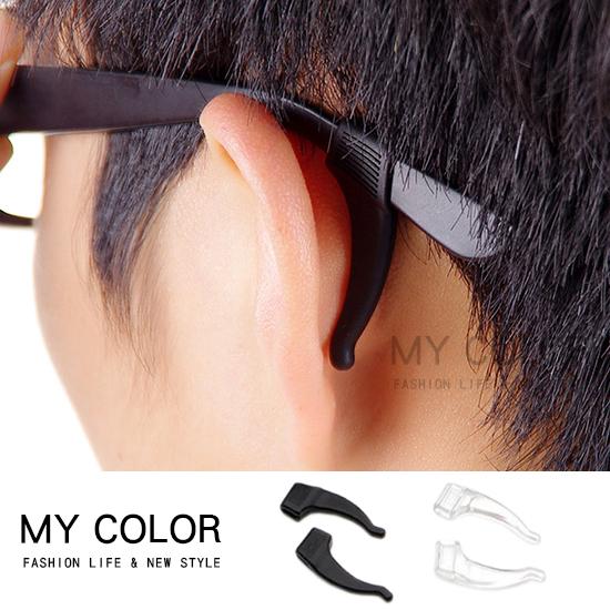 眼鏡腿腳套 矽膠 止滑 打球防滑 太陽眼鏡 運動 眼鏡配件 框架 防掉夾 眼鏡防滑套 【Z224】MY COLOR