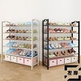 5層鞋架多層防塵鐵藝架子家用鞋柜收納經濟型【左岸男裝】