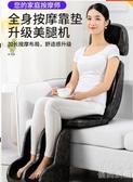 按摩椅 220V豪華按摩椅頸椎腰部背部家用全身全自動揉捏按摩器簡易老人小型墊 優尚良品YJT