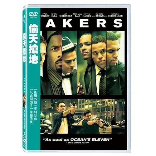 偷天搶地 DVD(購潮8)