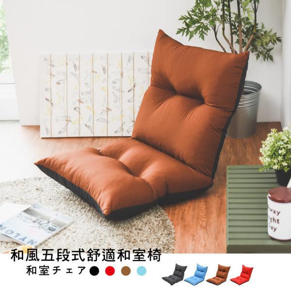 沙發椅 和室椅 座墊【M0064】和風五段式舒適和室椅(四色) MIT台灣製 ac  收納專科