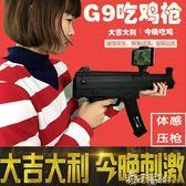 吃雞遊戲槍CF藍芽吃雞神器槍式手柄UMP9沖鋒槍YYS 港仔會社