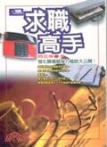 二手書博民逛書店 《求職高手》 R2Y ISBN:9579682739│周若華