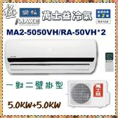 【萬士益冷氣】9~11坪 極變頻冷暖一對二《MA2-5050VH/RA-50VH*2》全新原廠保固