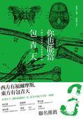 (二手書)你也能當包青天:中國古代犯罪偵查實務與理論