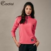 ADISI 女半門襟保暖透氣上衣AL1821114 (S-2XL) / 城市綠洲 (彈力舒適、輕量保暖、速乾)