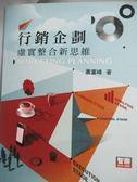 【書寶二手書T6/大學商學_QJO】行銷企劃-虛實整合新思維_蕭富峰