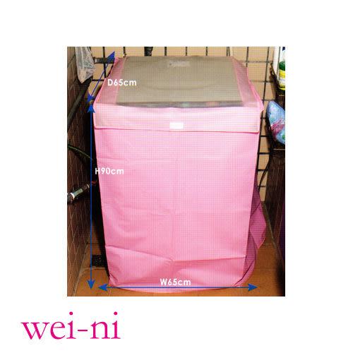 wei-ni  防水上掀式 洗衣機防塵套/ 全罩式/通用型EVA材質 單槽、全罩式、通用型適用 防塵防雨 S9198