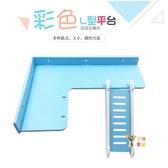 倉鼠玩具 金絲熊L型跳板 爬梯平台花枝蜜袋鼬小寵家具DIY矩形跳台 3色
