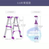 梯子鋁合金梯子加寬加厚雙側梯人字梯家用多 合梯伸縮升降摺疊樓梯T