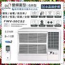 【冰點空調】8~11坪 5.0kw 約2.2噸 變頻窗型式冷氣機(右吹型)《FWV-50CS2》全機3年壓縮機10年保固