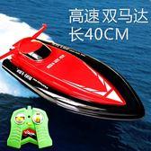 遙控船快艇玩具船模型輪船電動高速水上防水無線兒童男孩游艇 js2472『科炫3C』