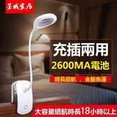 8折免運 夾燈 護眼小台燈夾子大容量夾燈大學生宿舍書桌可充電夾式臥室床頭燈