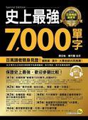 (二手書)史上最強7,000單字:百萬暢銷、躺著背特別版
