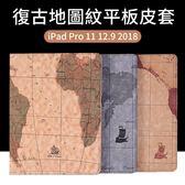 蘋果 iPad Pro 11 12.9吋 2018 平板皮套 歐美復古 地圖紋 智能休眠喚醒 支架 插卡 保護套 保護殼