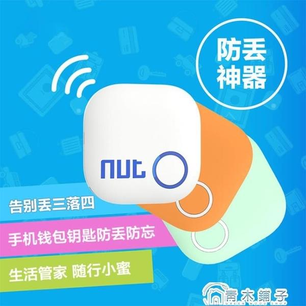 防丟神器nut2手機錢包防丟器掛繩尋物鑰匙扣定位藍芽智慧呼叫器青木鋪子