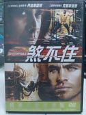 影音專賣店-D01-003-正版DVD*電影【煞不住】-丹佐華盛頓*克里斯潘恩