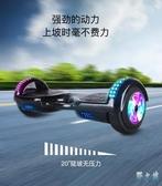 柒彩點智慧電動車兒童8-12雙輪體感成年成人兩輪小孩學生自平衡車 【野之旅】