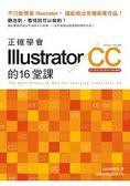 正確學會Illustrator CC的16堂課