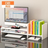 熒幕架 護頸電腦顯示器屏增高架辦公室液晶底座桌面鍵盤收納盒置物整理【雙十二快速出貨八折】