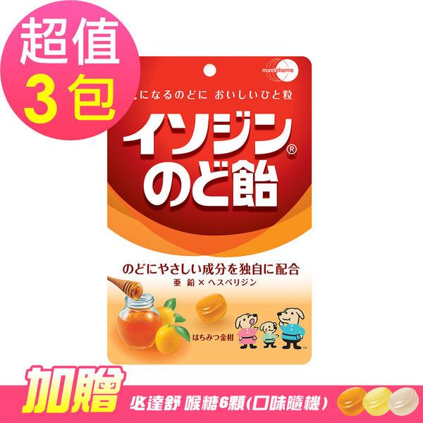 【Isodine必達舒】喉糖-蜂蜜金桔口味x3包((91g/包,2019/08到期)-加贈必達舒 喉糖6顆