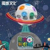 魔力彩虹球 魔力彩虹球兒童益智魔方玩具創意減壓異形手指足球玩具