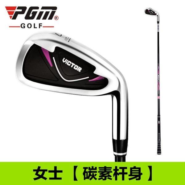 食尚玩家 【新品上市】PGM高爾夫球桿7號鐵桿男女初學必選練習桿