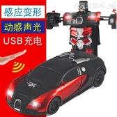 遙控車感應變形遙控汽車金剛機器人充電動遙控車男孩玩具車 聖誕交換禮物