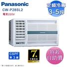Panasonic國際牌 3-5坪左吹定頻窗型冷氣 CW-P28SL2(電壓220V)~自助價