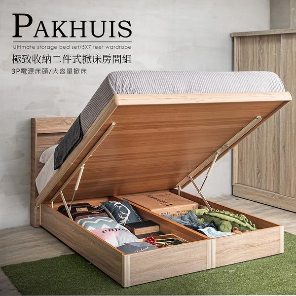 Pakhuis 帕奎伊斯雙人標準5尺收納掀床組_兩件式(六色)【obis】