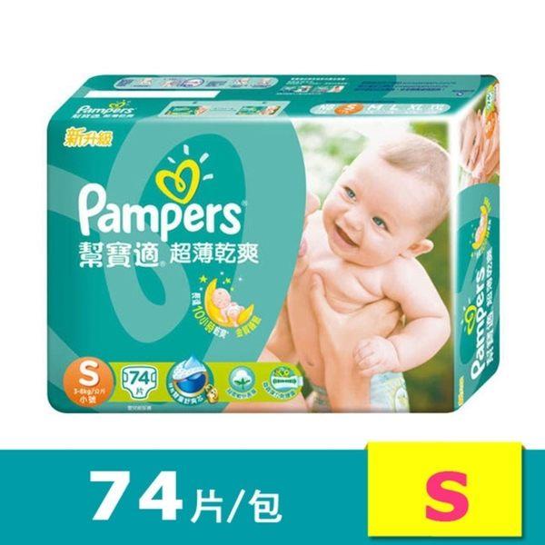幫寶適Pampers 超薄乾爽SM 74片