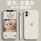 iPhone手機殼 全包方形12pro鏡頭全包iPhone12防摔8plus軟殼【快速出貨】