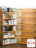 書櫃 書架 簡易落地簡約現代實木學生多層桌上收納架組合兒童置物架 快速出貨jy