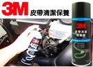 3M 皮帶清潔保養劑 PN8947-16 汽車皮帶保護劑 潤滑劑 消除異音 潤滑皮帶 消除乾澀 保護劑 提升功效
