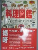 【書寶二手書T3/餐飲_KCY】料理圖鑑-1500招廚房新手求生術_越智登代子