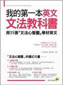 我的第一本英文文法教科書:用文法心智圖學好英文