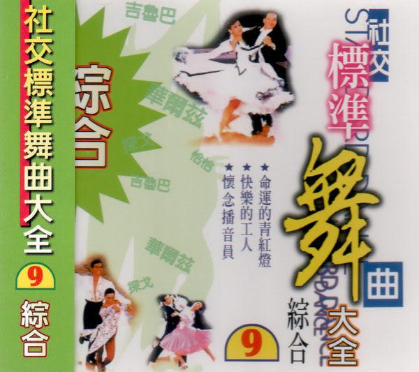 社交標準舞曲大全9 綜合 CD (音樂影片購)