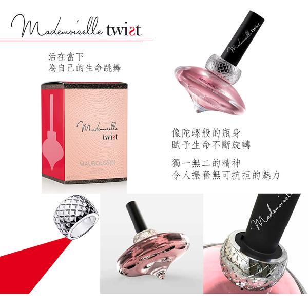 MAUBOUSSIN Mademoiselle Twist 夢寶星舞夜女郎 女性淡香精-珍藏版 40ml【Emily 艾美麗】