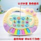 電子琴寶寶早教機學習電子琴益智音樂兒歌6-12月1-3歲兒 易家樂