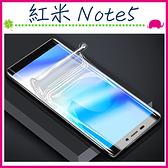 Xiaomi 紅米Note5 水凝膜保護膜 藍光保護膜 全屏覆蓋 曲面手機膜 高清 滿版螢幕保護膜 (2片入)