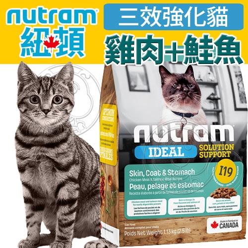四個工作天出貨除了缺貨》Nutram加拿大紐頓》I19三效強化貓雞肉+鮭魚貓糧-2kg(超取限2包)
